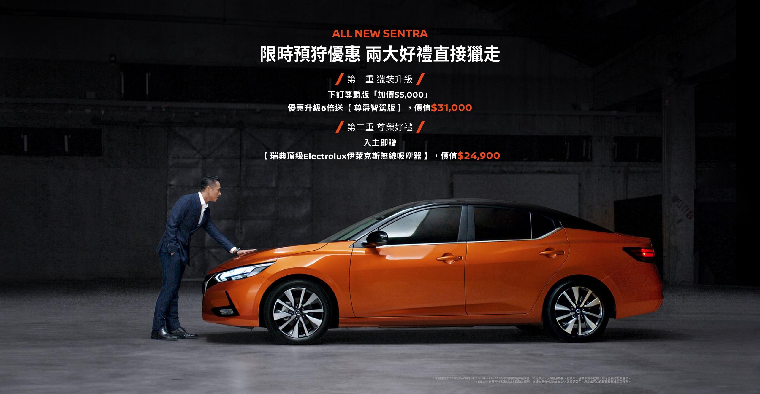 即日起至10月30日止,下訂 NissanSentra「尊爵版」車規僅需加價10,000元,便可升級「尊爵智駕版」車規。