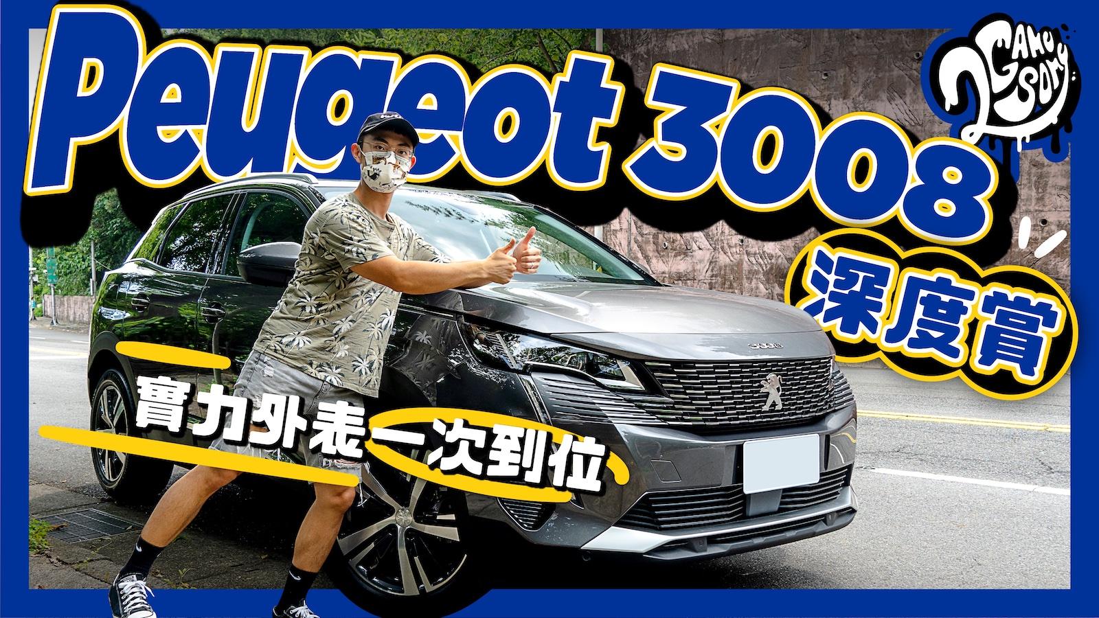 Peugeot 3008 深度賞|實力外表一次到位
