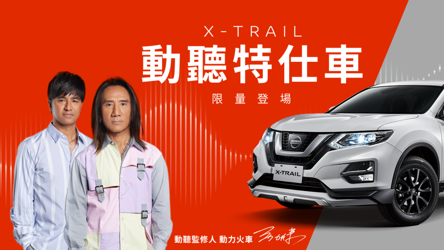Nissan X-Trail 動聽特仕車  限量 100 台舊換新動聽價 93.5 萬元起