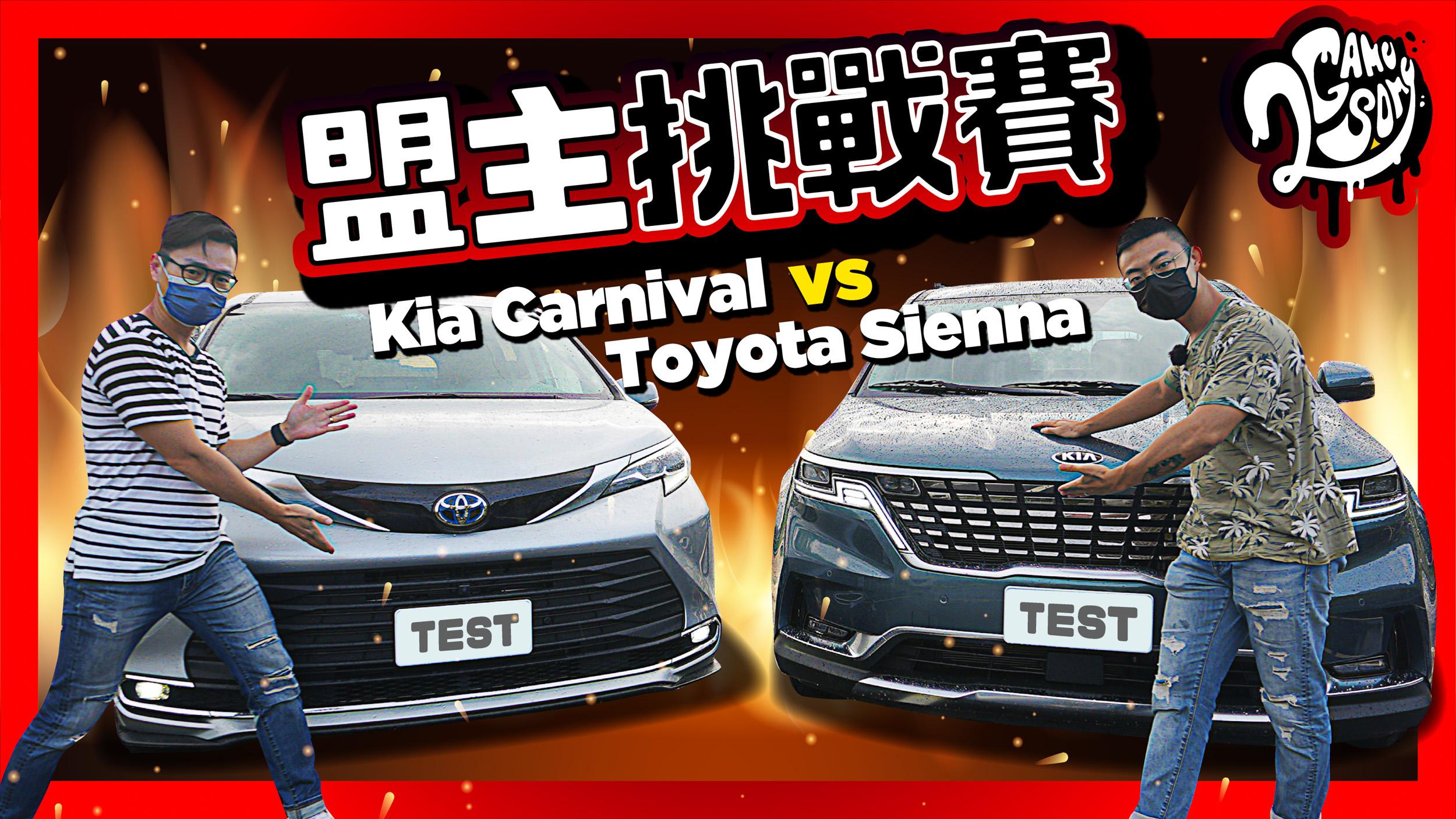 【盟主挑戰賽】Kia Carnival 頂級版七人座 vs Toyota Sienna 旗艦 | 誰是最佳大型 MPV?超深入分析告訴你!