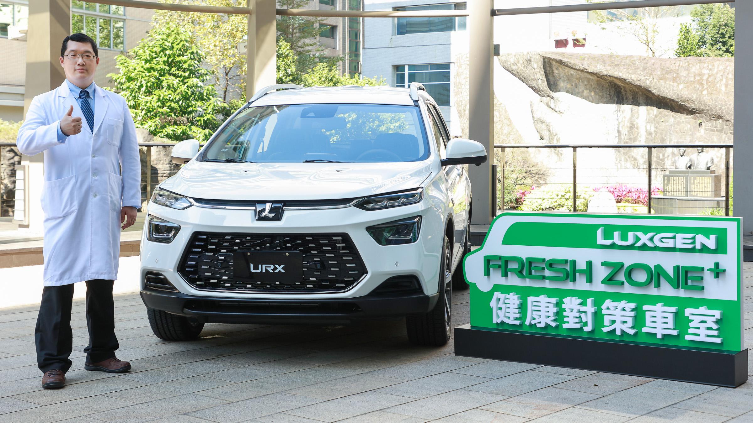 「Luxgen Fresh Zone+健康對策」URX 健康特仕版 98.8 萬起,全車系再送空氣清淨機