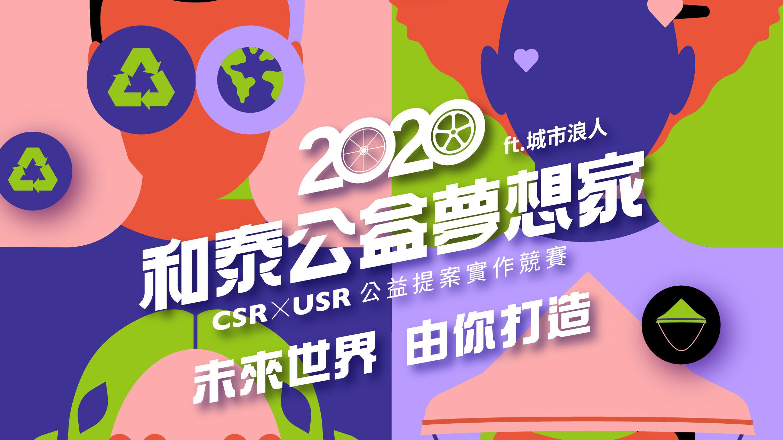 和泰攜手城市浪人,2020 公益夢想家提案競賽報名開跑