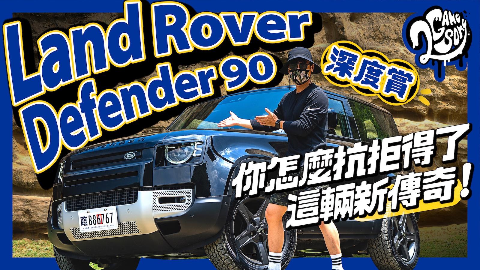 ▲ Land Rover Defender 90 深度賞 所有面向完整解析!你怎麼抗拒得了這輛新傳奇!