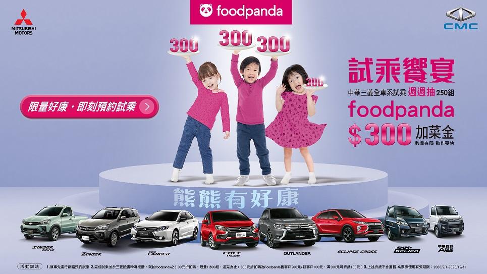 熊熊有好康,試乘中華三菱全車系週週抽 foodpanda 加菜金。