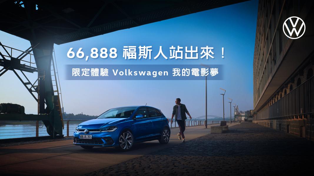 「福斯人禮遇計畫」破 66,888 名車主加入!台灣福斯汽車獻「我的電影夢」車主會員專屬活動