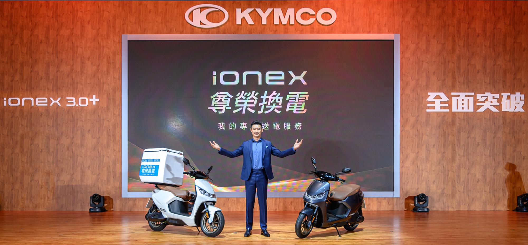 KYMCO 新推「Ionex 尊榮換電」!電池到府親送年底前 Ionex 3.0 車主免費享受