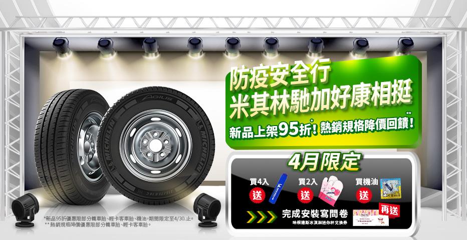 四月到 PChome 買米其林輪胎,限定好康大放送
