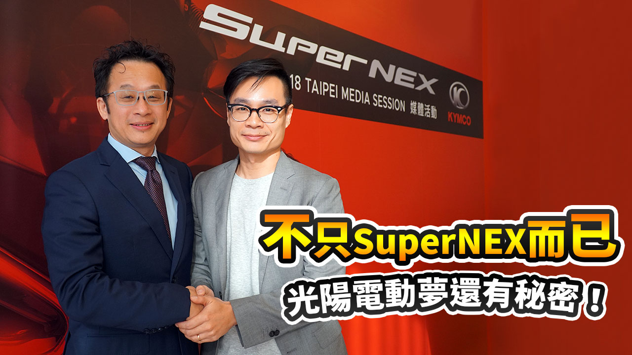 不只 SuperNEX 而已!光陽 Kymco 電動夢還有秘密!