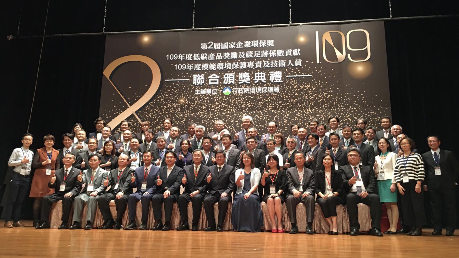 ▲ 中華汽車榮獲第二屆國家企業環保獎肯定
