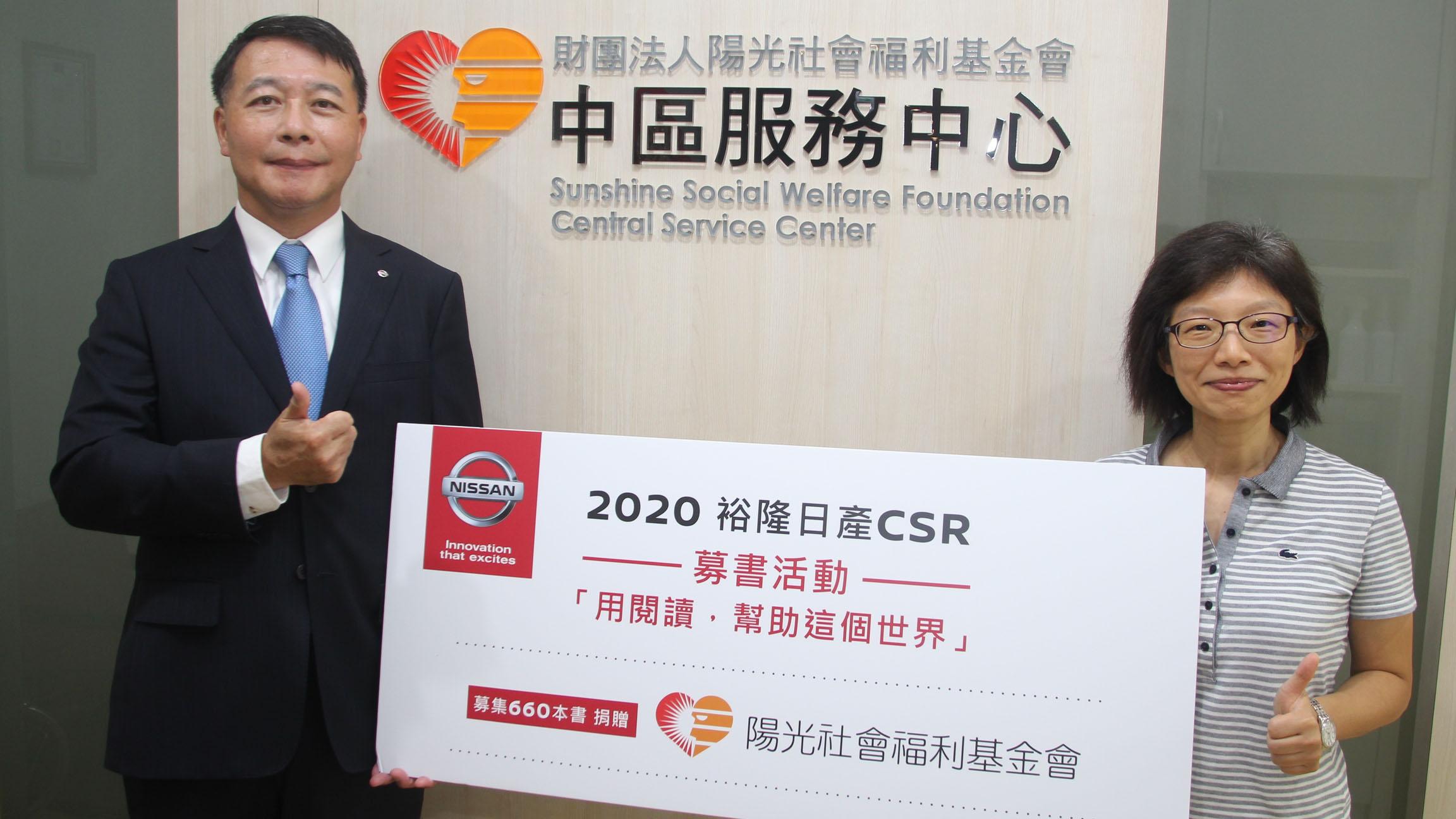 裕隆日產、陽光社會福利基金會舉辦 CSR 募書活動