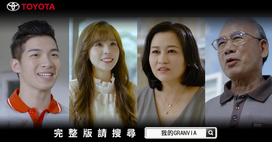 【影】Toyota Granvia 車主故事,細膩上映