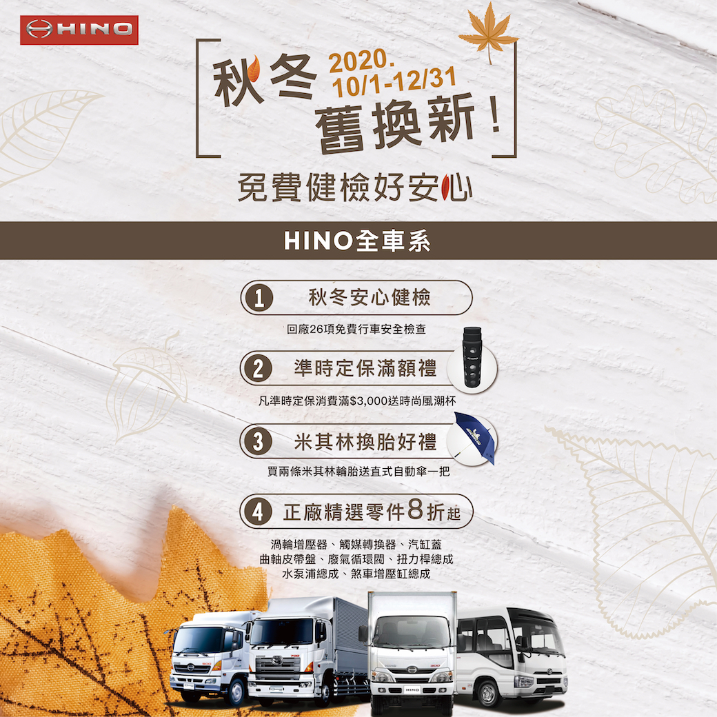 HINO「秋冬舊換新,免費健檢好安心」回廠活動。