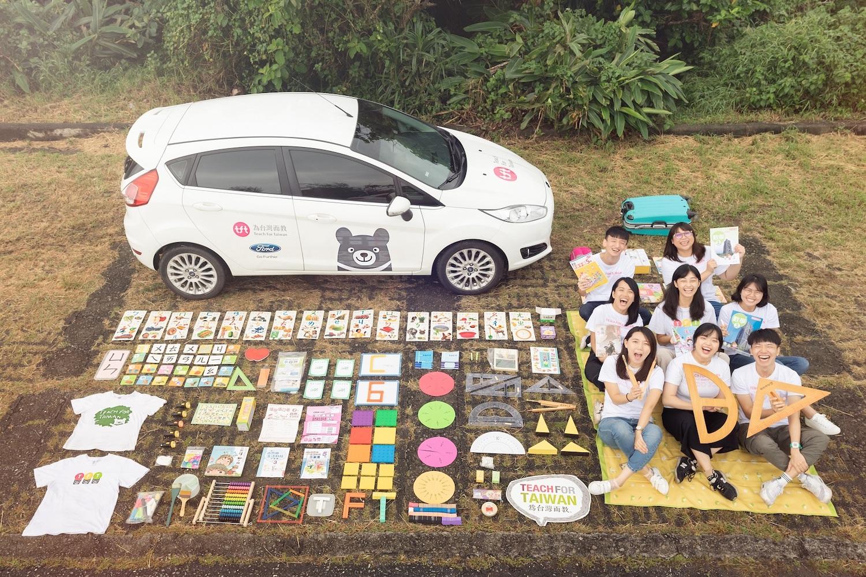 Ford 攜手「Teach For Taiwan 為台灣而教」,致力於縮短偏鄉教育距離
