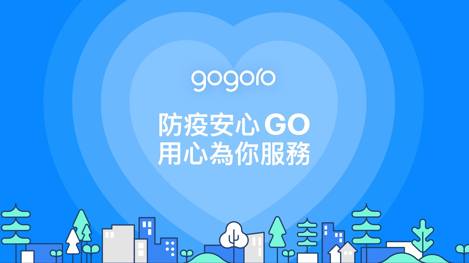 Gogoro 加強消毒 多元資費、線上賞車、直播賞車、網路購車同步上線