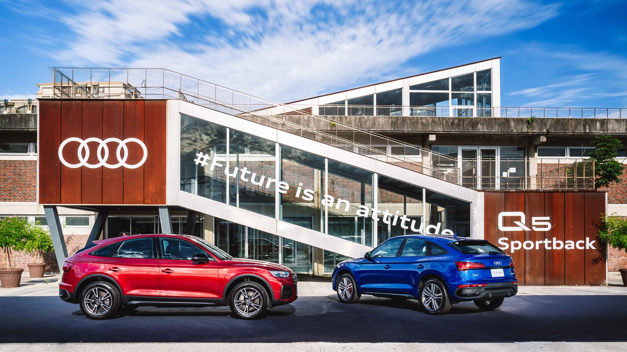 三等級車型 283 萬元起!Audi Q5 Sportback 正式上市