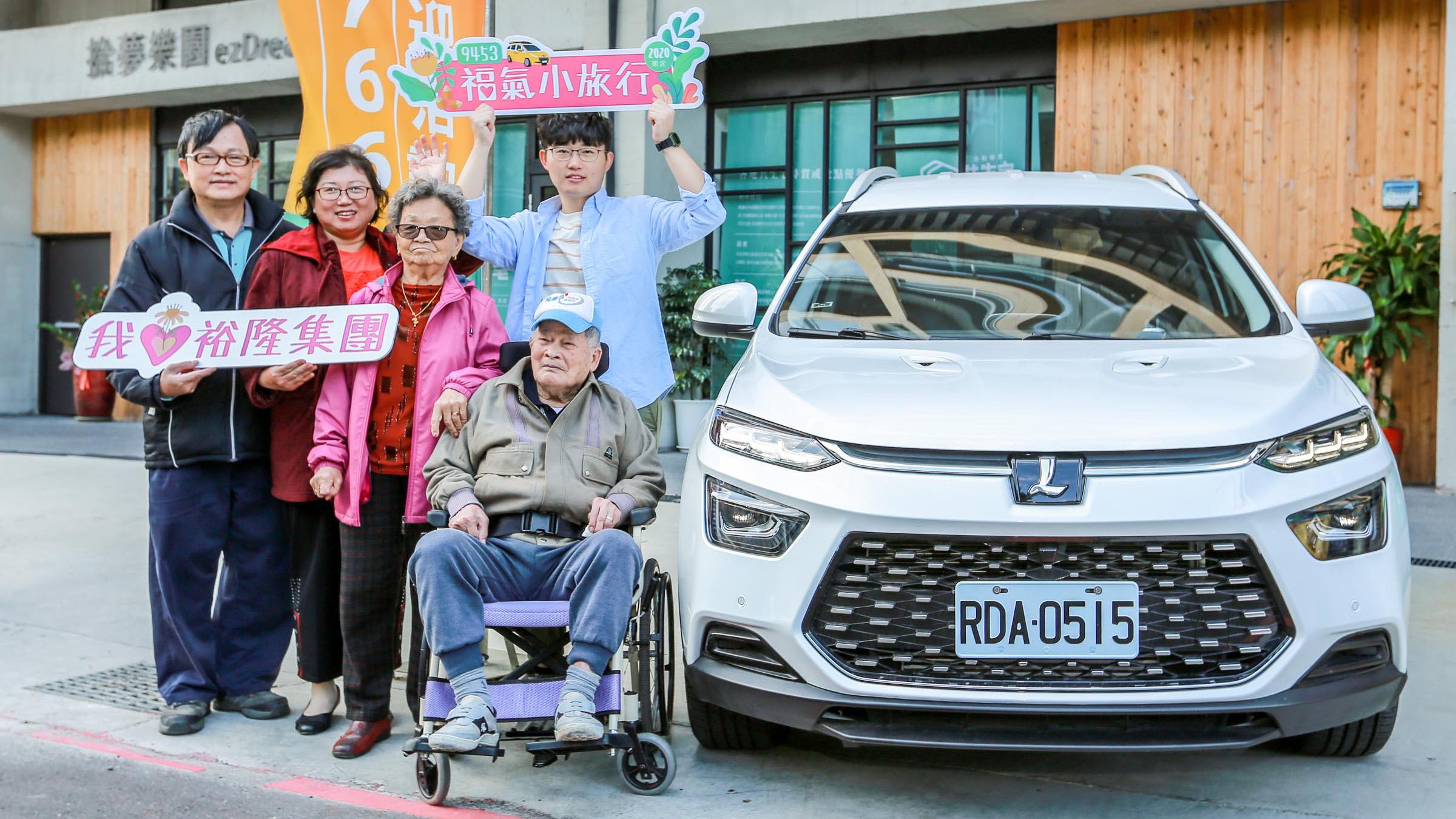 響應孝親國旅 裕隆舉辦第三屆企業敬老員工旅行