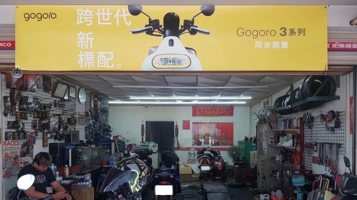 Gogoro 進軍傳統機車行,行銷點目標年底破千