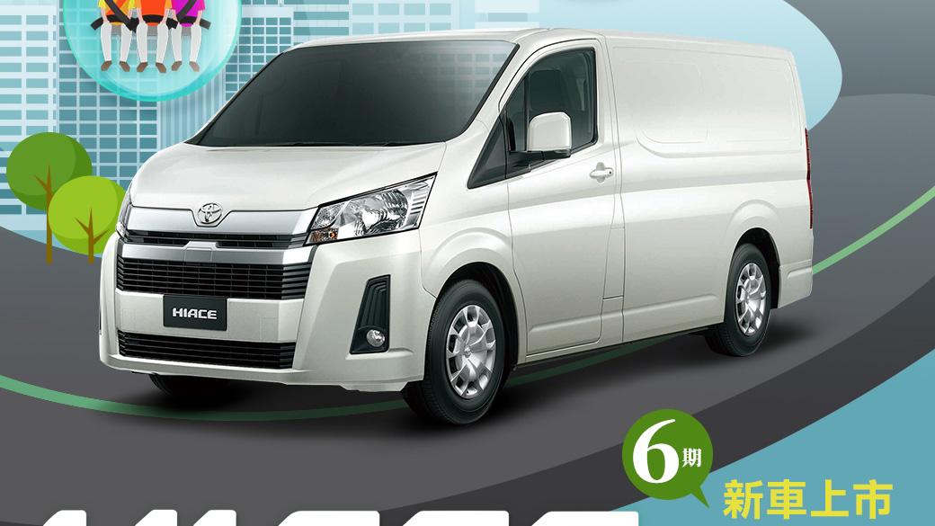 六期商車新選擇 21 年式 Toyota Hiace 正式上市
