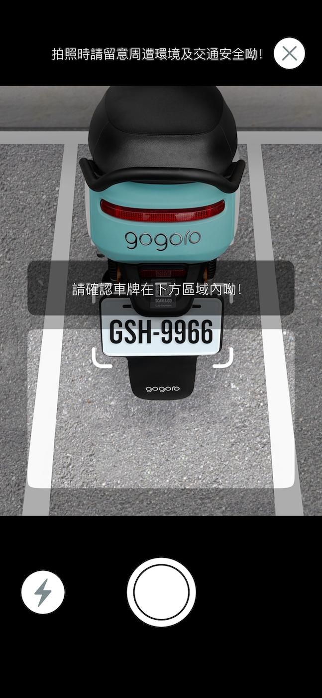 步驟二:依 GoShare App 顯示畫面 指示,確保車牌在下方拍照區域內,並同步注意自身及 四周交通安全。