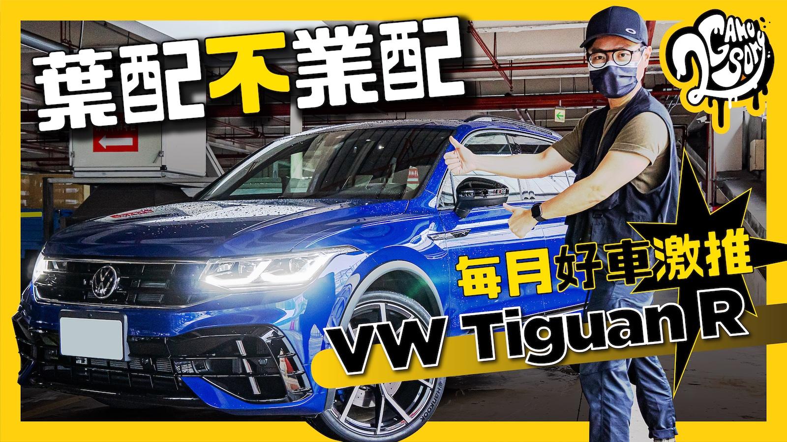 葉配不業配 每月好車激推 VW Tiguan R 10 分鐘重點分析!各媒體評價幫你整理
