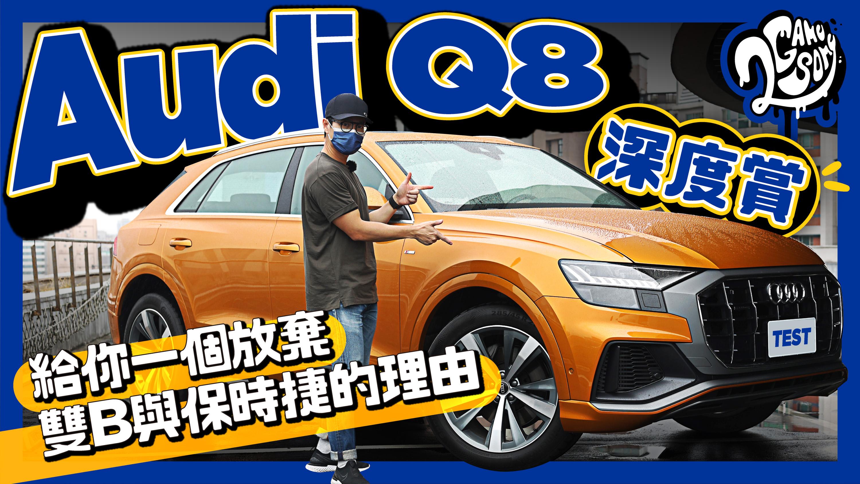 Audi Q8 深度賞|給你一個放棄雙 B 與保時捷的理由?