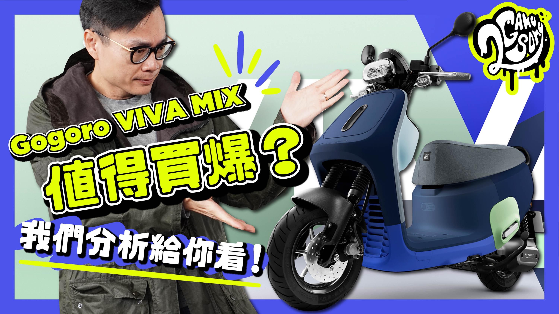 Gogoro VIVA MIX 值得買爆?我們分析給你看!