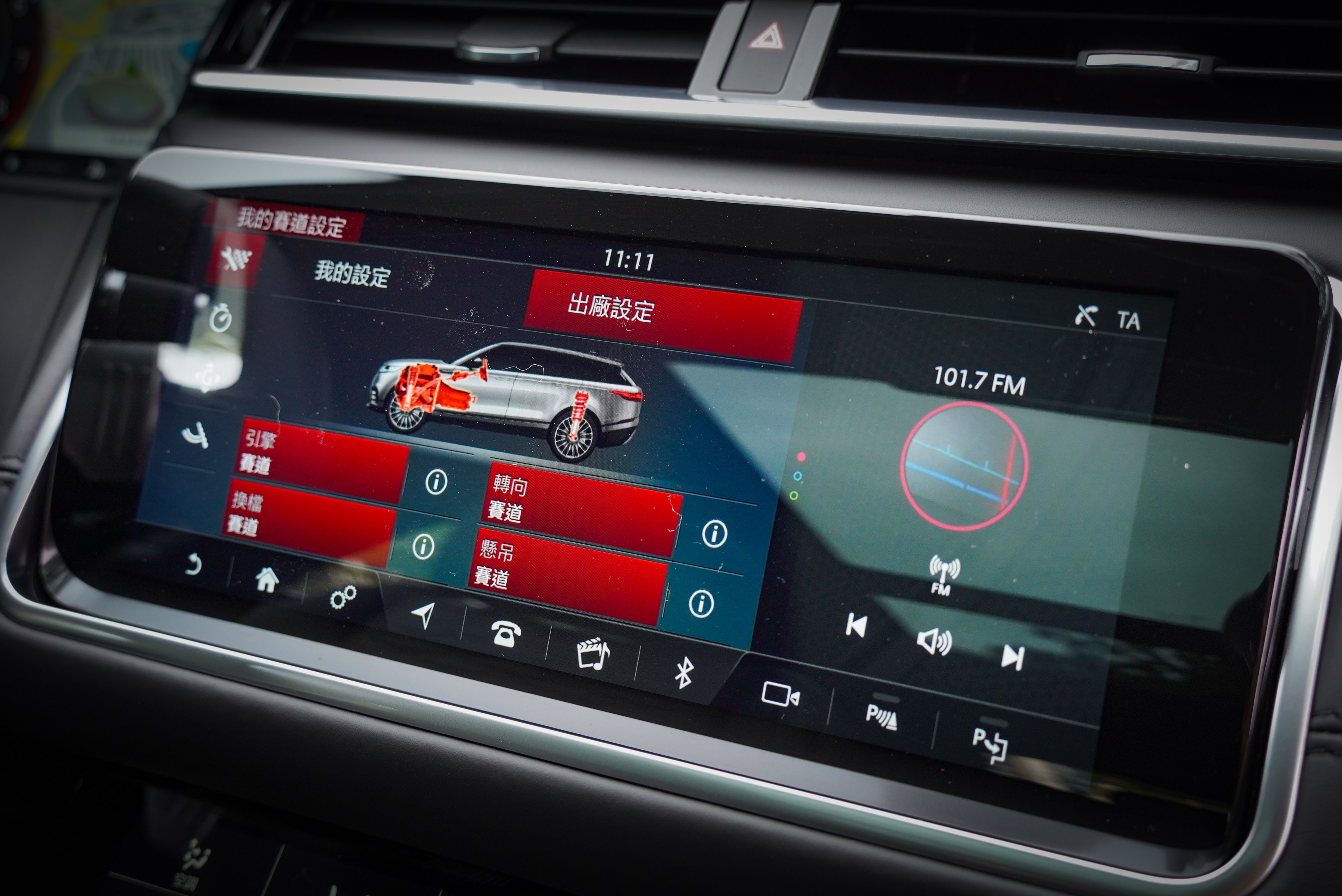 Touch Duo Pro 雙觸控螢幕上層可調整車輛性能配置。