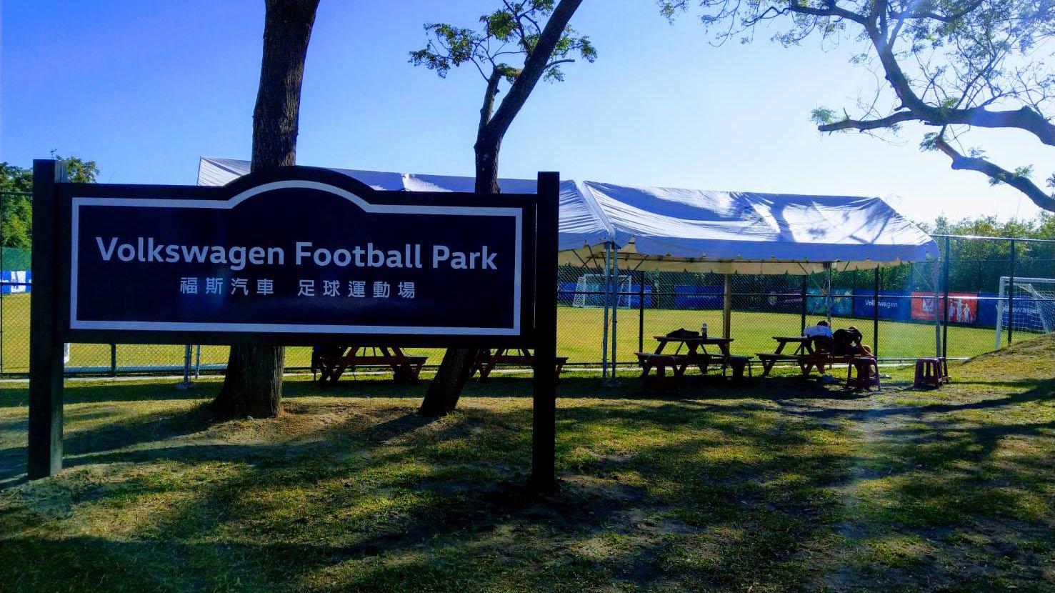 Volkswagen 認養足球場,傾力支持兒童賽事