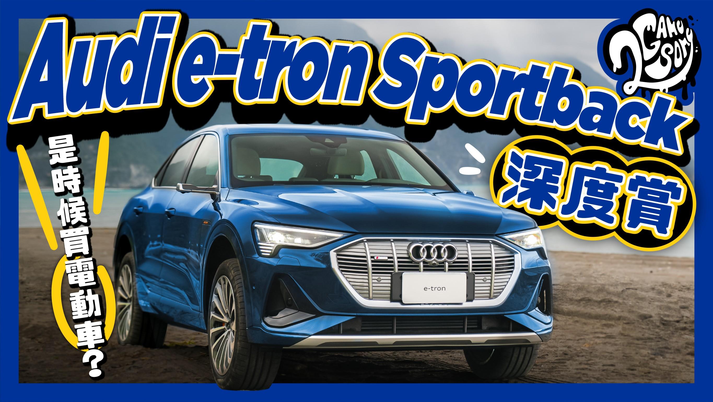 Audi e-tron Sportback 深度賞|是時候買電動車嗎?