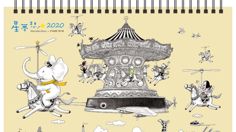 守護學童夢想發芽,Mercedes-Benz 桌曆認捐活動開跑