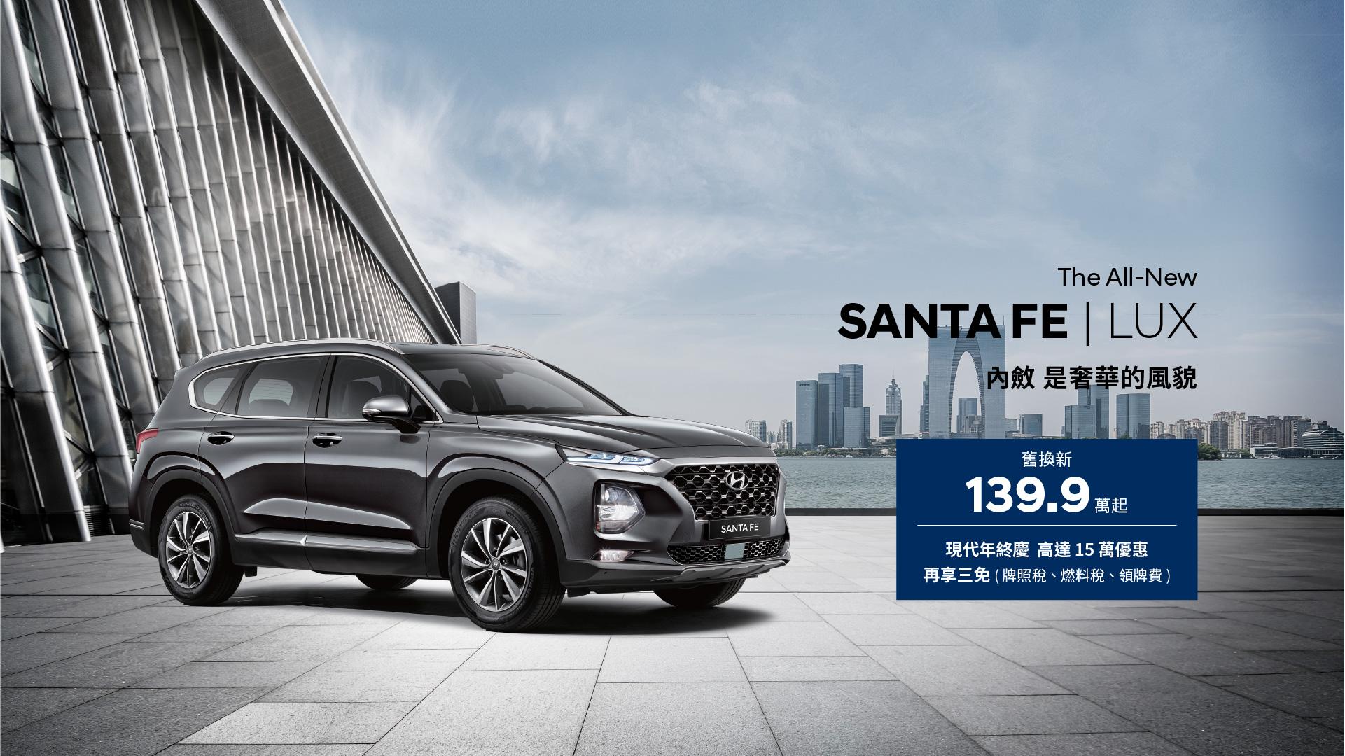 Hyundai 年終慶 Santa Fe 超高優惠 15 萬元購車金。