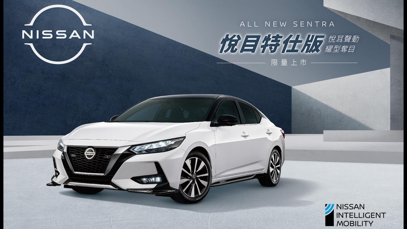 Nissan Sentra 悅目特仕版首波兩週完售,再追加 200 台升級三大優惠