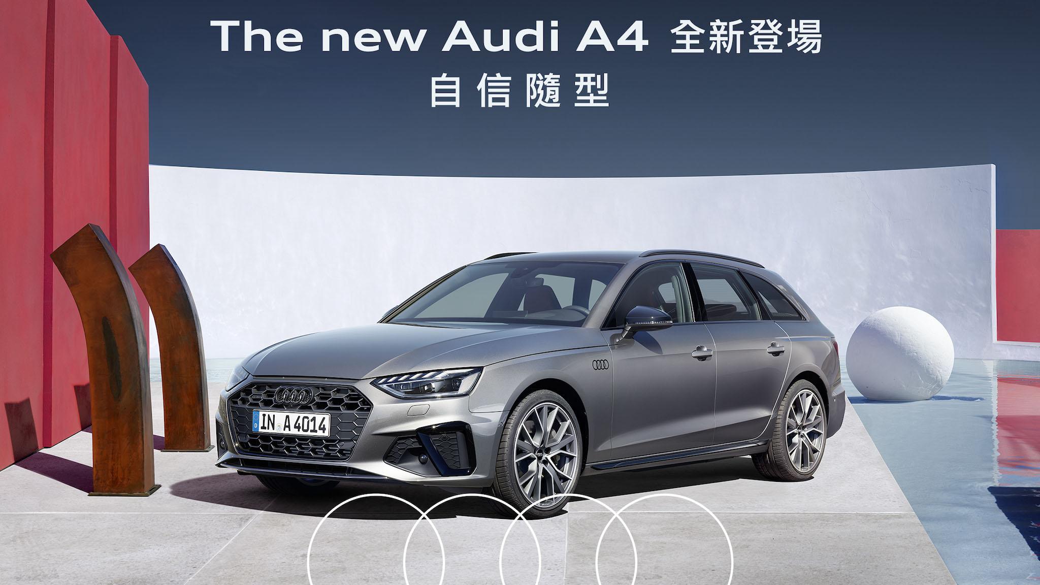全新 Audi A4 206 萬起正式發售,RS 4 Avant 499 萬同步登場