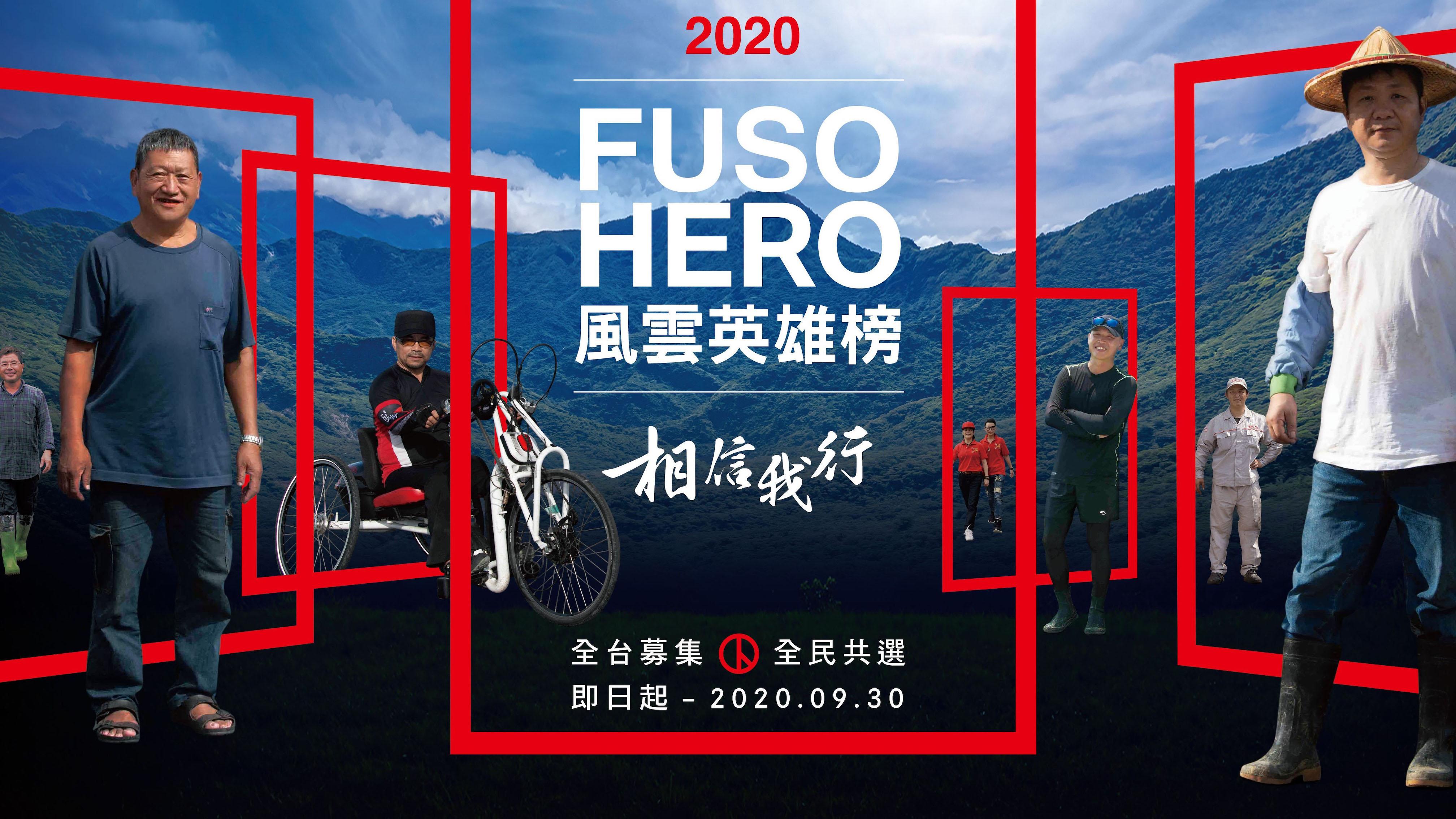 第三屆 Fuso Hero 風雲英雄榜票選活動熱烈募集中