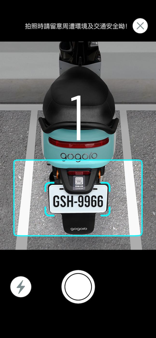 步驟三:系統自動偵測車牌並捕捉到位置適中的畫面後,將出現藍色方框,倒數計時 3、2、1 後即自動拍照。用戶也可以選擇手動拍攝照片。