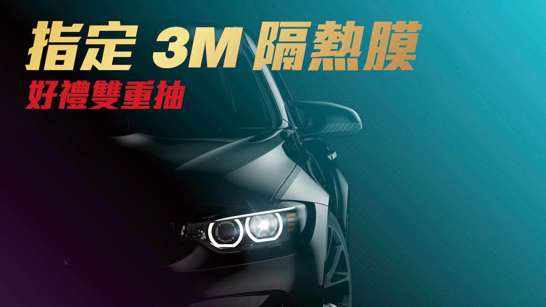 3M 專業汽車隔熱膜年終好禮雙重抽,大獎包含 iPhone 11!