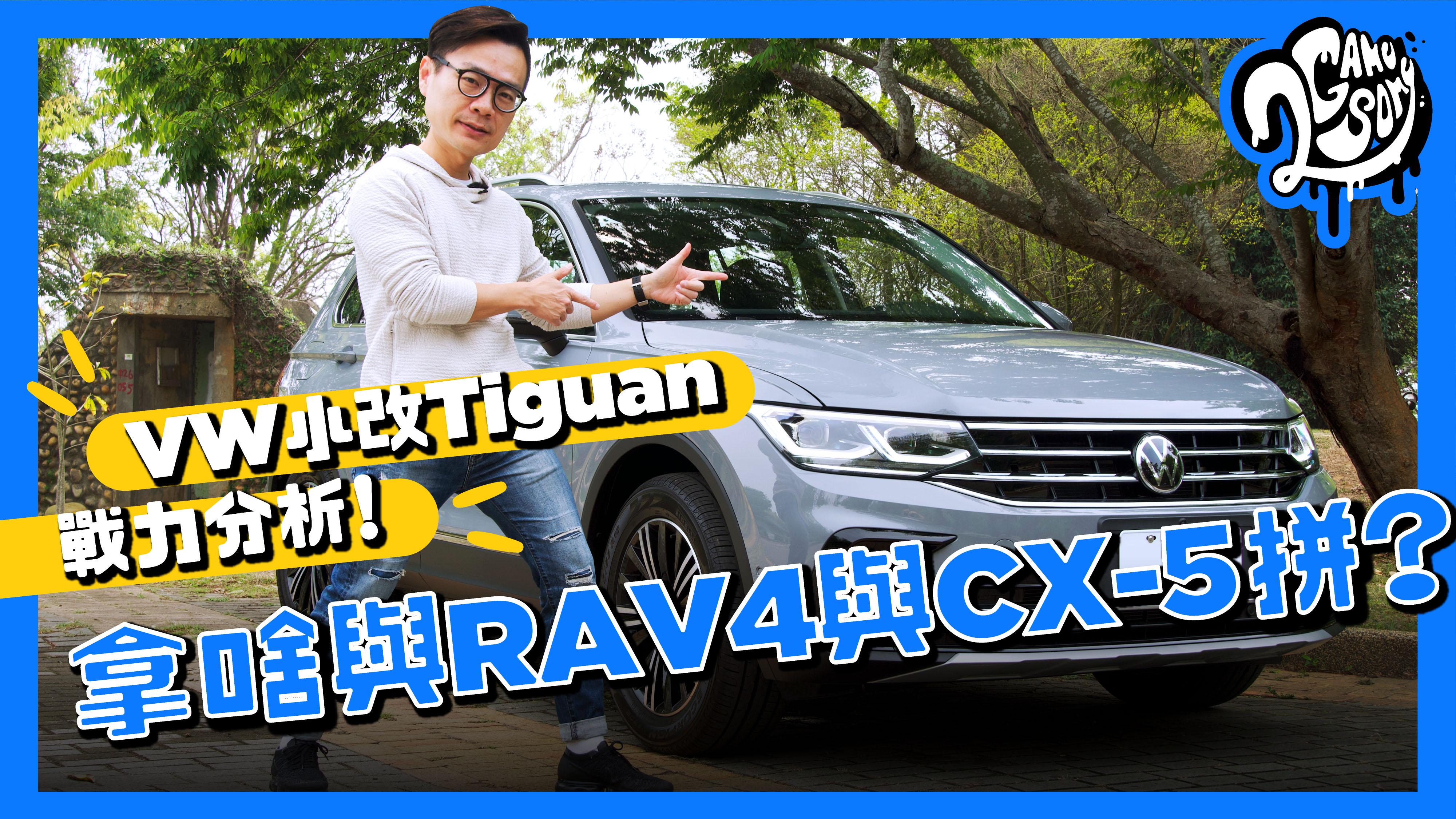 小改款 VW Tiguan 戰力分析!拿啥和 Toyota RAV4 與 Mazda CX-5 拼?