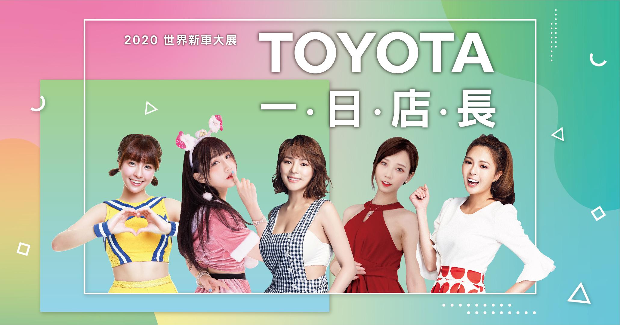 【2020 台北車展】Toyota 世界新車大展,凱渥名模、UPUP 舉牌小人、喬喬兒齊聚!