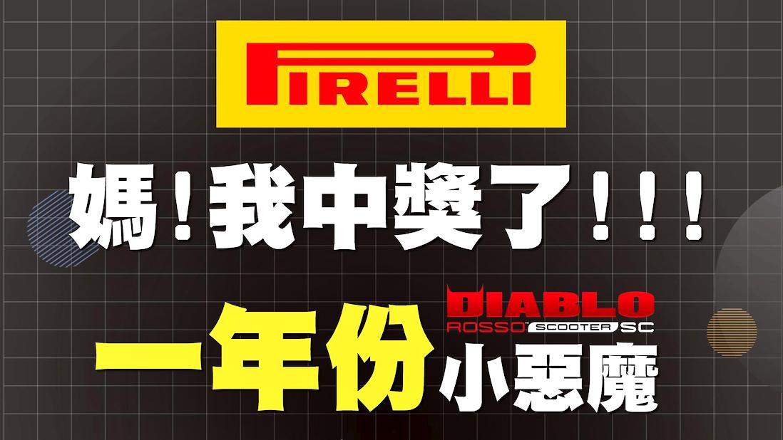 Pirelli『一年份小惡魔任你騎』首波抽獎結果出爐