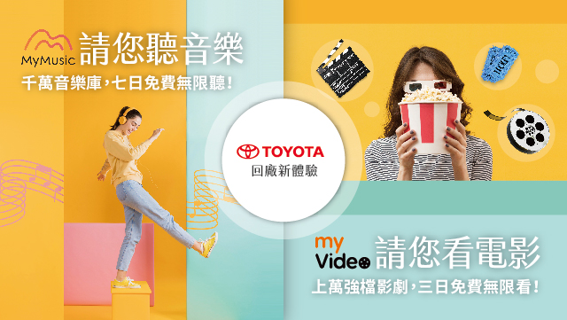 Toyota 回廠體驗再加碼 myVideo 電影盡情看、MyMusic 音樂無限聽!