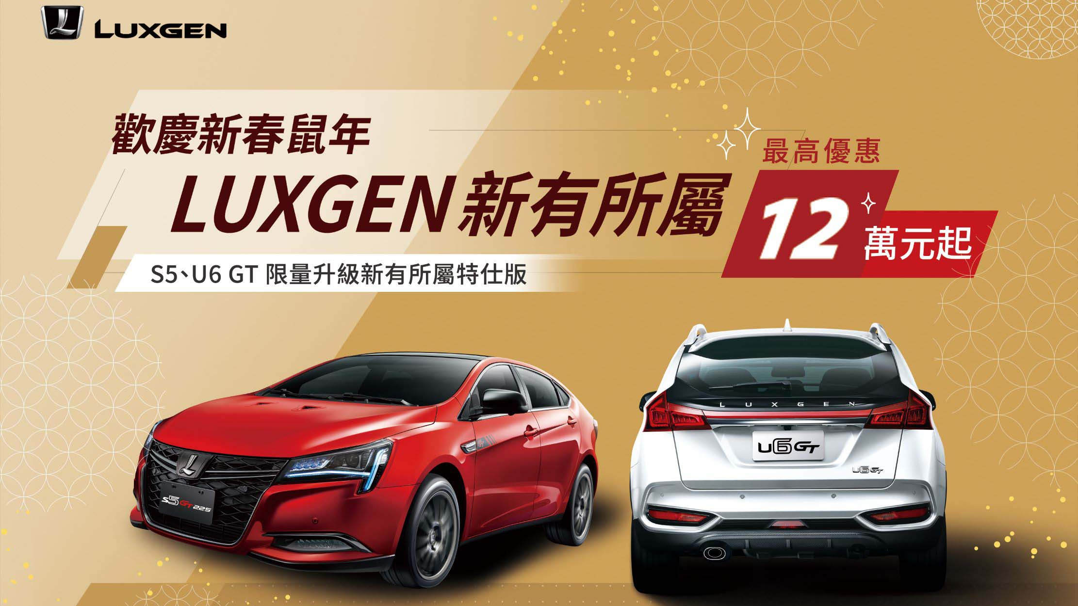 Luxgen 二月優惠最高 12 萬元!交車再送 6 年 6 大系統延長保固