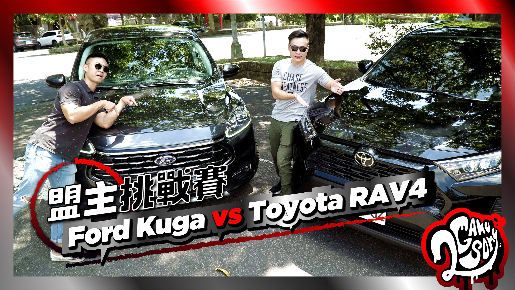 【盟主挑戰賽】Ford Kuga vs Toyota RAV4 集評誰有勝算?
