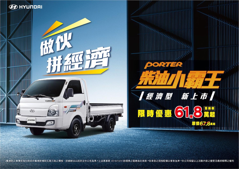 追加經濟車型,現代小霸王 Porter 限時優惠 61.8 萬元