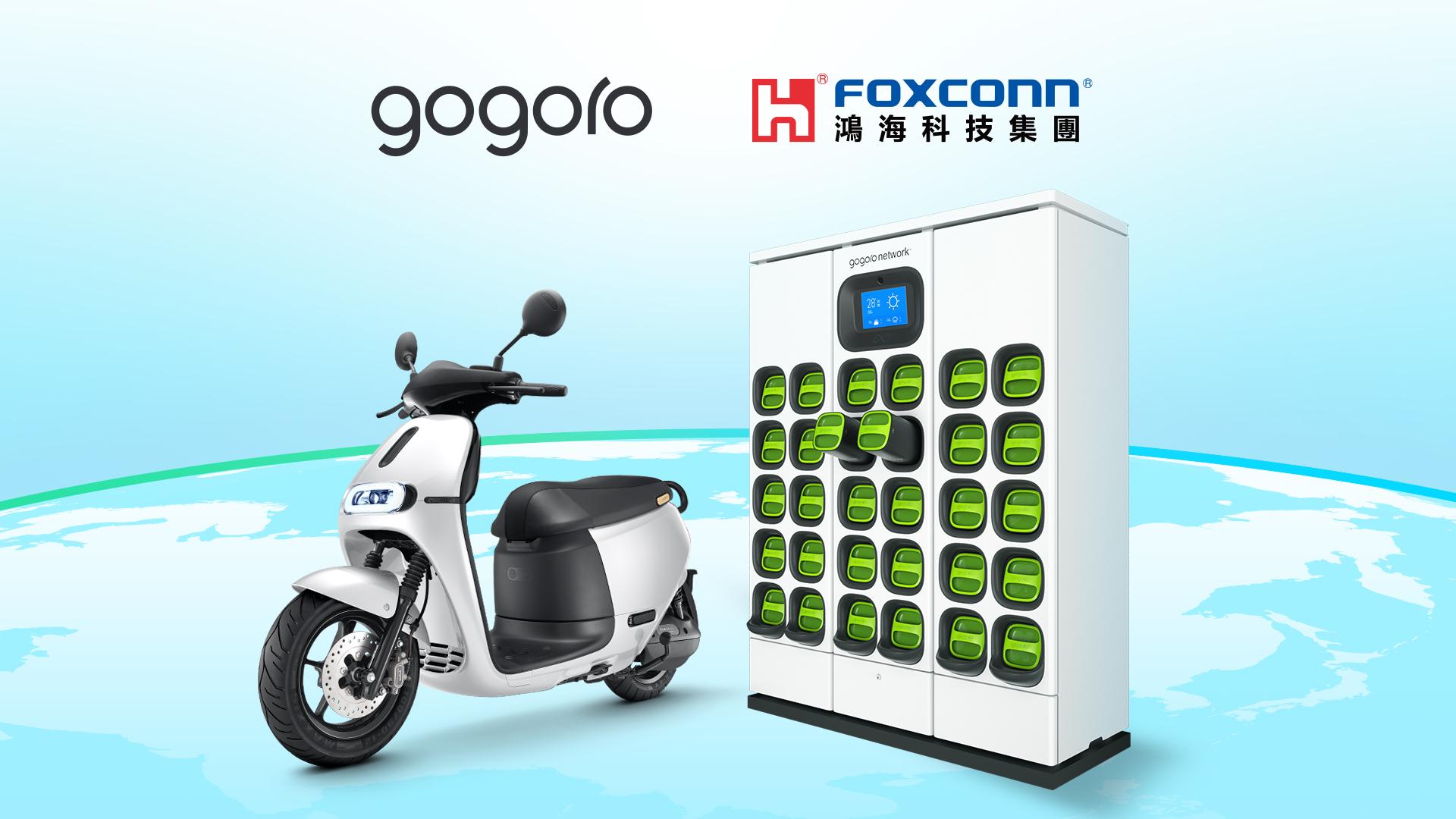 鴻海與 Gogoro 結盟 加速擴展換電系統與智慧電動機車