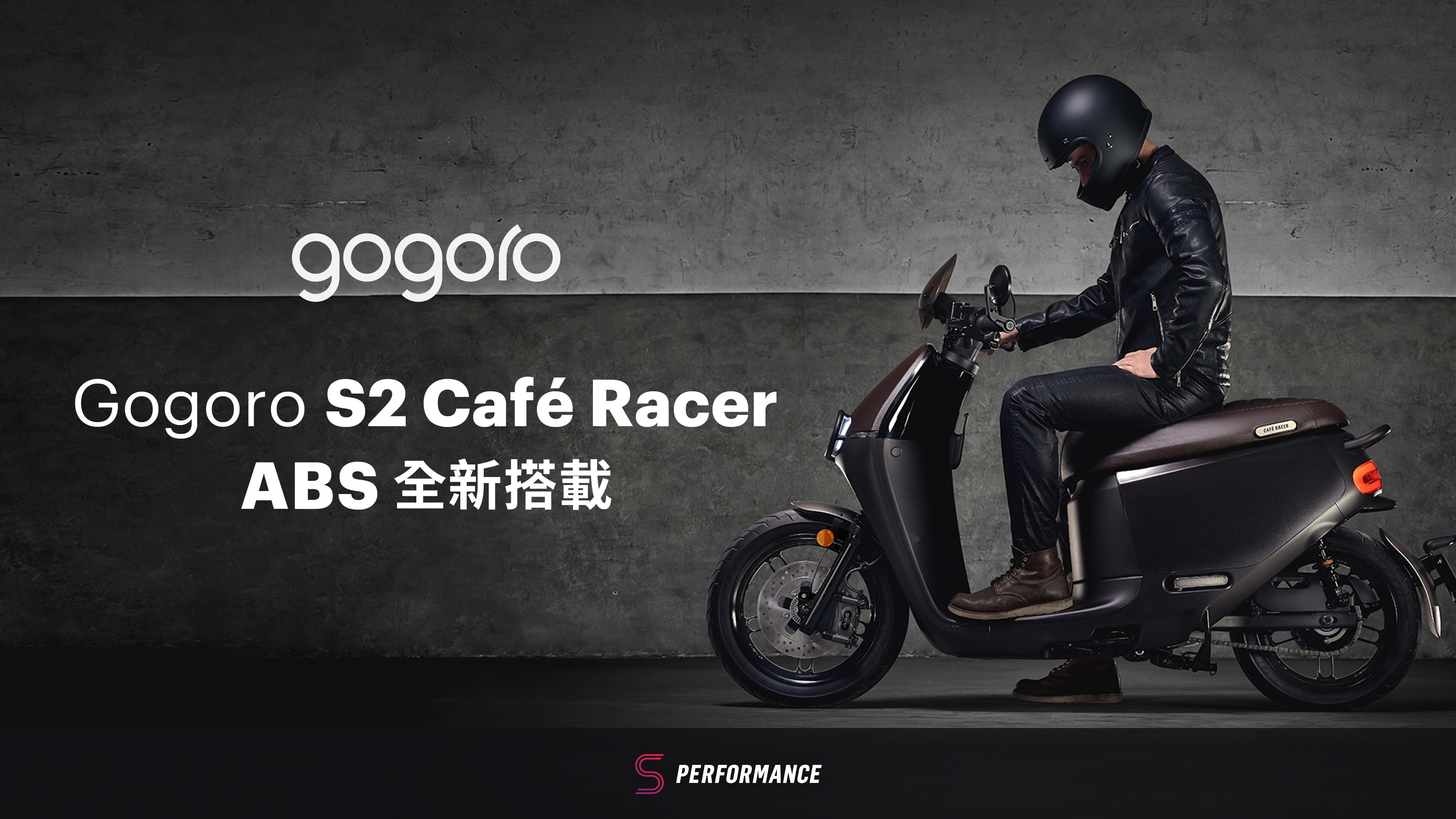 Gogoro ABS 全新雙車型 78,980 元起,全車系購車即送安全帽藍牙耳機