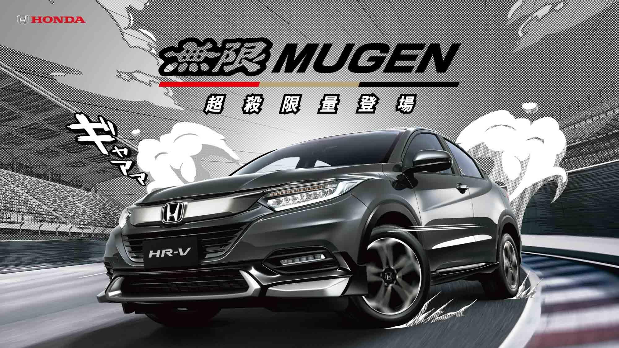 增買氣抗神車!Honda Taiwan 新推 HR-V 無限 MUGEN 套件