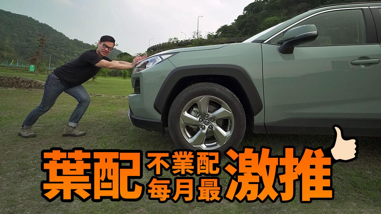 葉配不業配 - 每月好車激推 Toyota RAV4