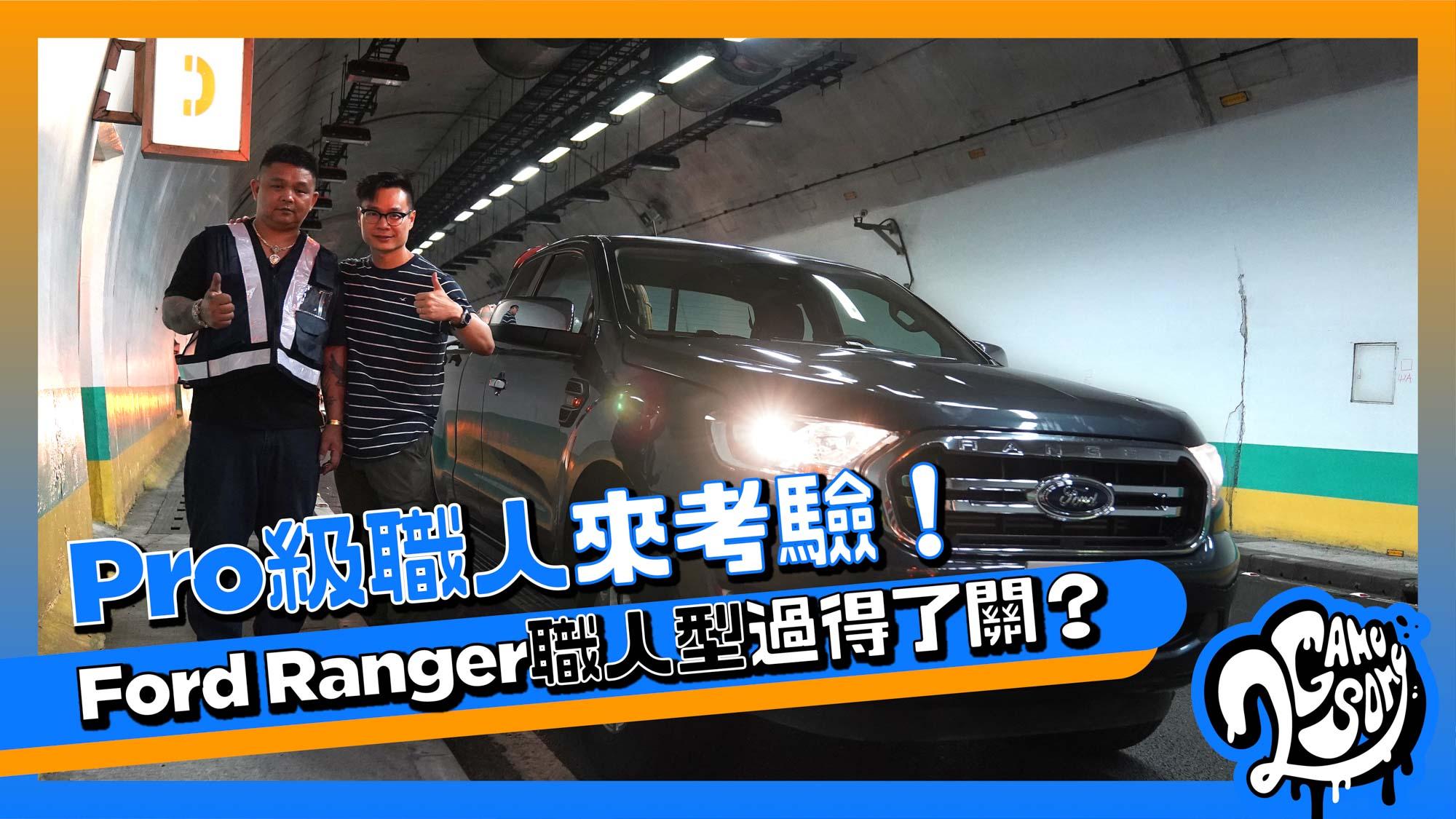 Ford Ranger 職人型禁得起操嗎?Pro 級職人來考驗!