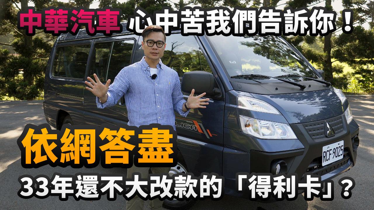 【依網答盡】33年還不大改款的「得利卡」?中華汽車心中苦我們告訴你!