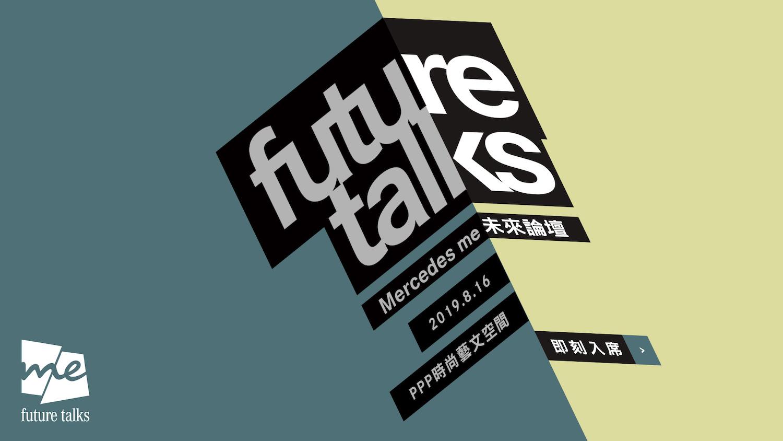 未來將至!Mercedes me future talks 八月中登場